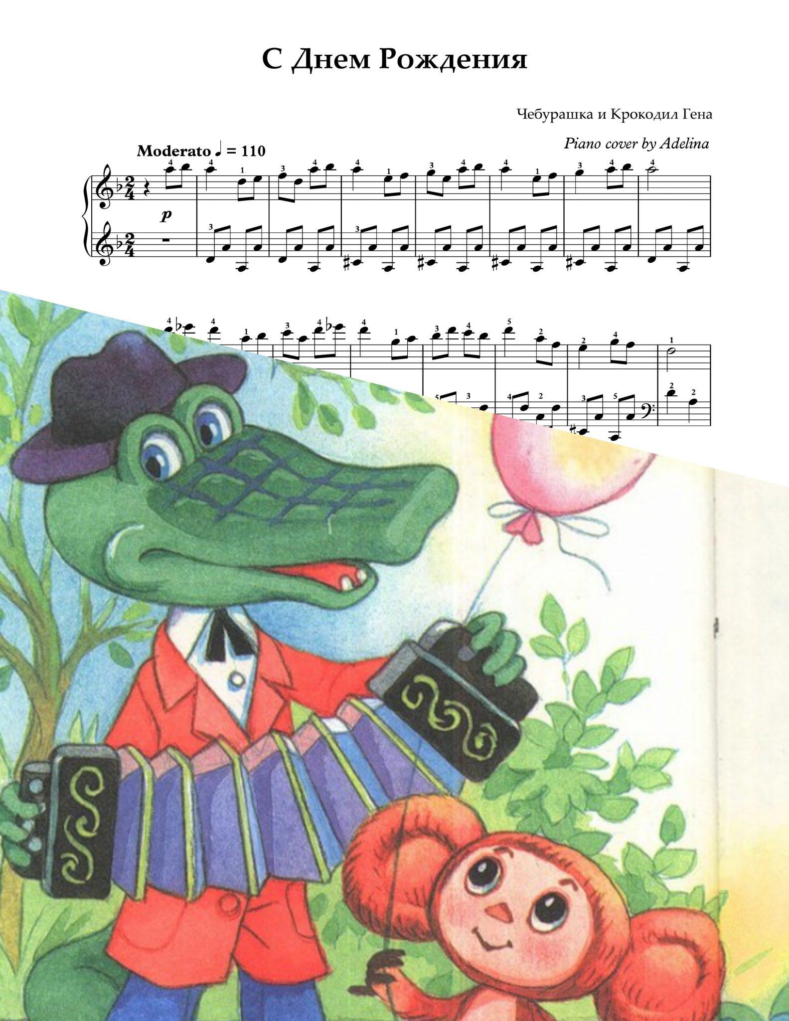 Поздравления с днем рождения от крокодила гены