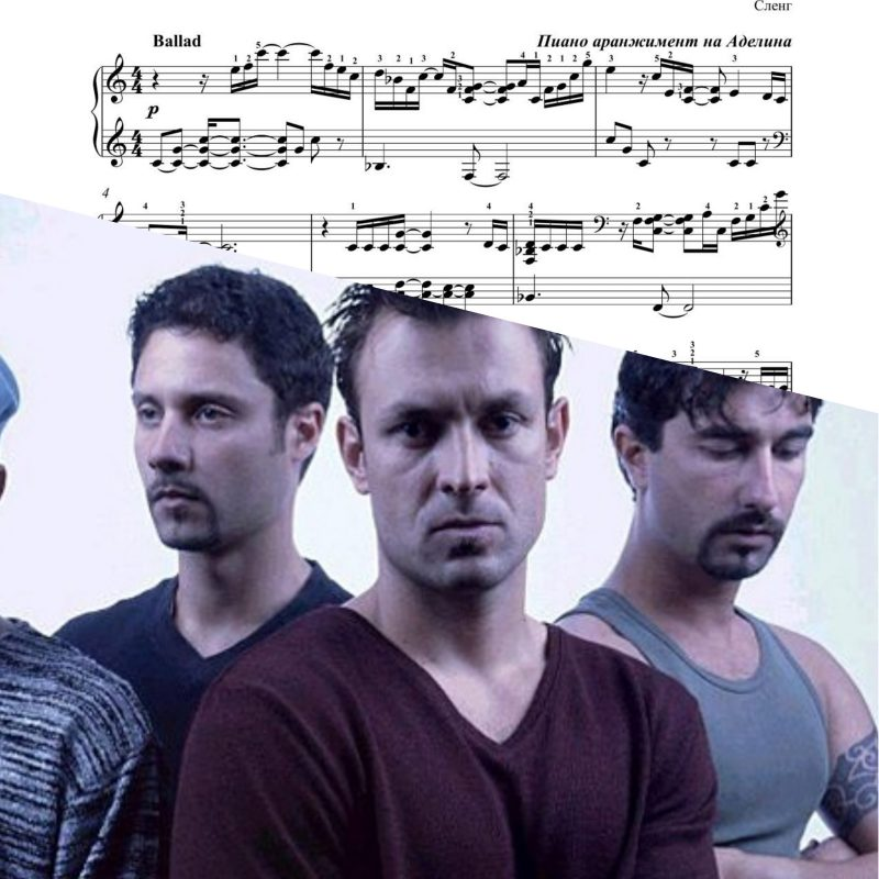 """""""Мой Свят"""" – Група СЛЕНГ – Bulgarian Song – Нотиза пиано"""