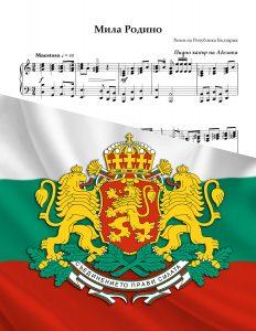 Мила Родино - Химн на Република България - Ноти
