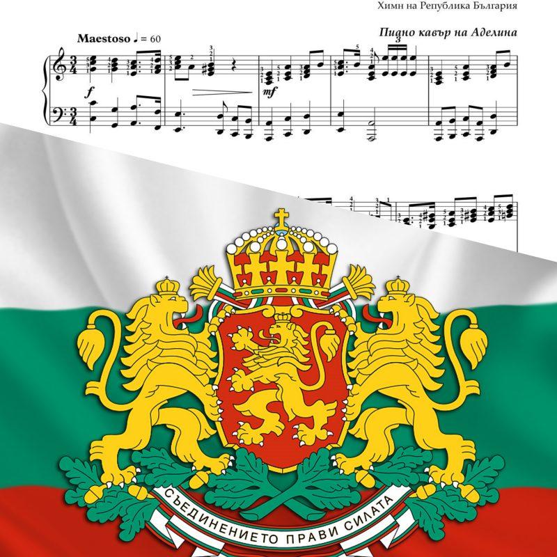 """""""Мила Родино"""" – Химн на Република България – Ноти"""