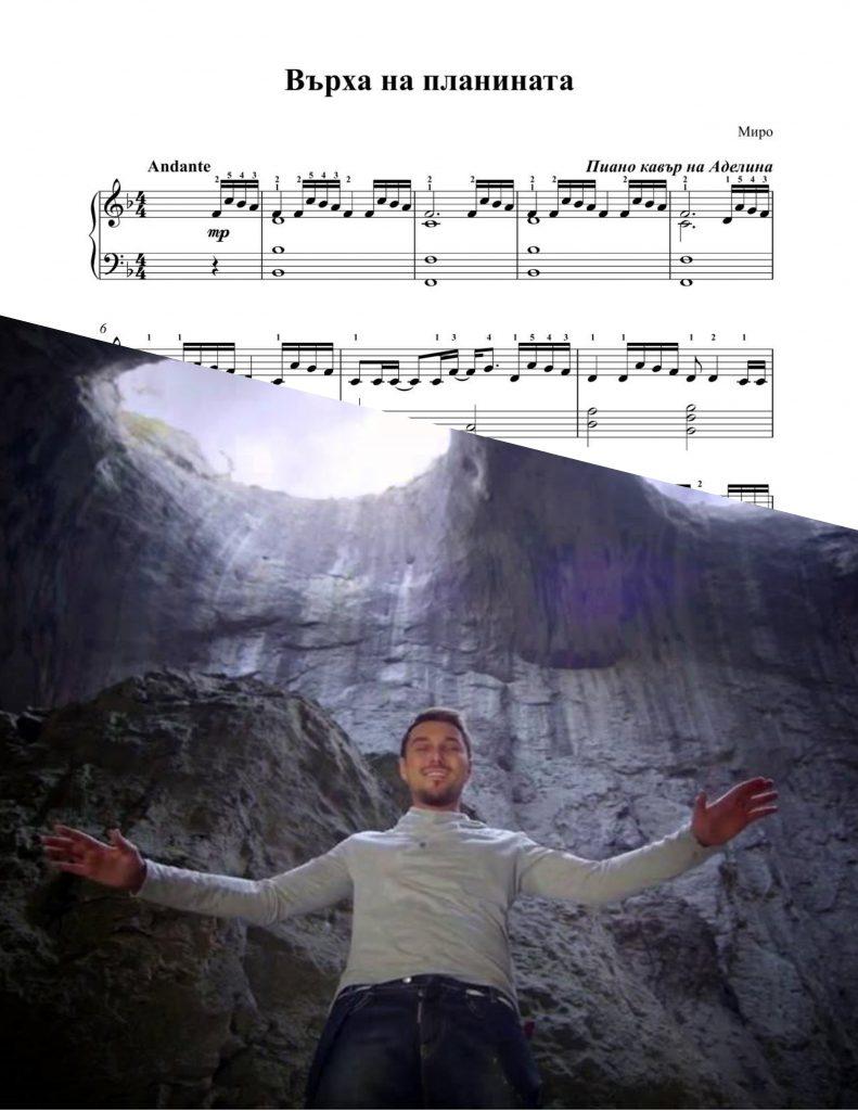 Върха на планината