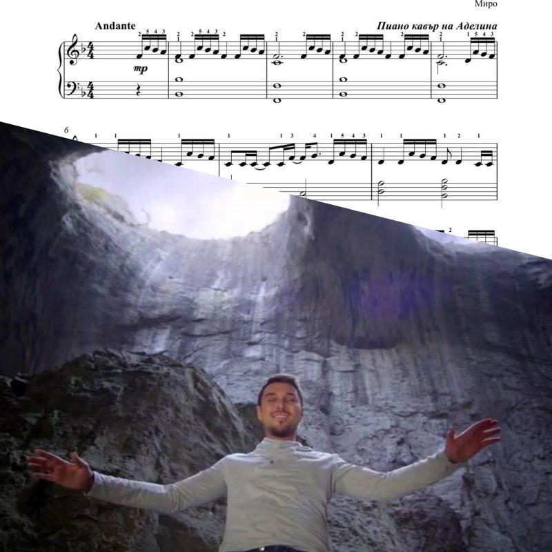 """""""Върха на планината"""" – Миро – Ноти"""