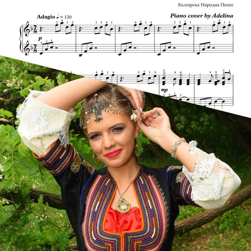 """""""Росни ми, Росни, Росице"""" – Bulgarian song- Ноти"""