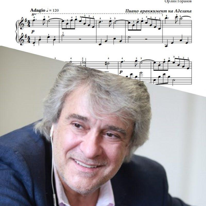 """""""Светът е за Двама"""" – Орлин Горанов – Piano Sheet Music"""